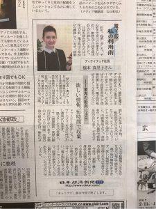 橋本が日経新聞に載る